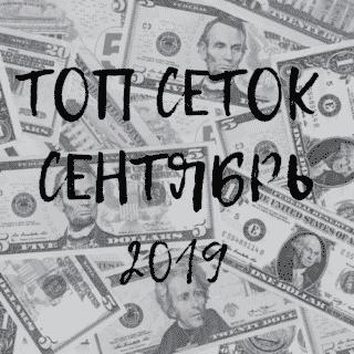 Топ Push-партнёрок сентябрь 2019