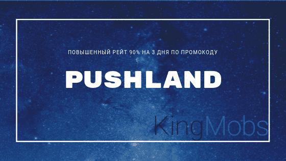 промокод PUSHLAND для Kingmobs.com