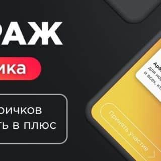 Александр Корнилов Арбитраж Push-траффика. Поток Август 2019
