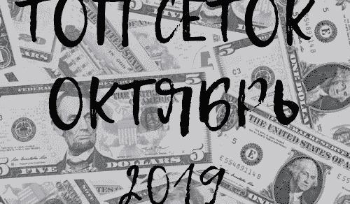 Топ Pushпартнёрок октябрь 2019