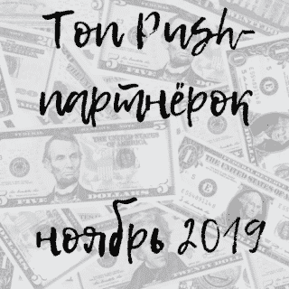 Топ Push-партнёрок ноябрь 2019