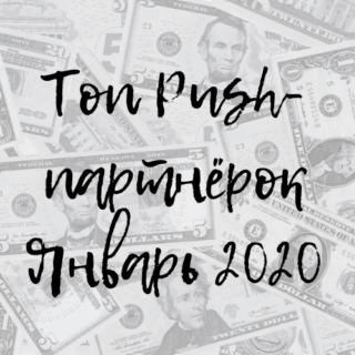 Топ Push-партнёрок Январь 2020