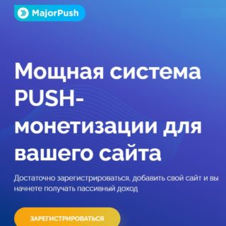 Обзор Majorpush.pro