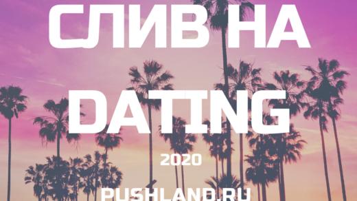 Льем с пушей на Dating - просто как 2х2