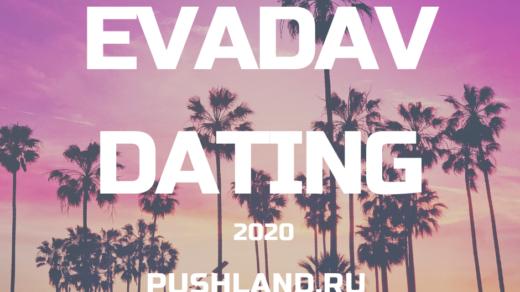 Пуши от EvaDav на дейтинг с ROI 255%