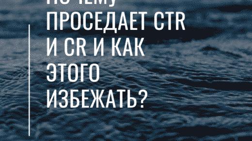 Почему проседает CTR и CR и как этого избежать?
